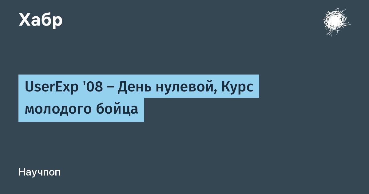 UserExp '08 — День нулевой, Курс молодого бойца / Habr