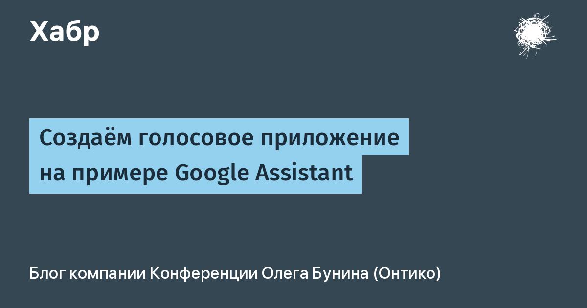 Настройка русского языка в голосовом помощнике google
