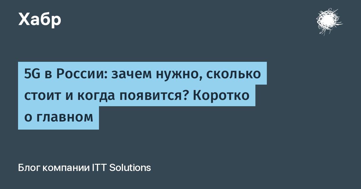 5G в России: зачем нужно, сколько стоит и когда появится? Коротко о главном / ZYXEL в России corporate blog / Habr