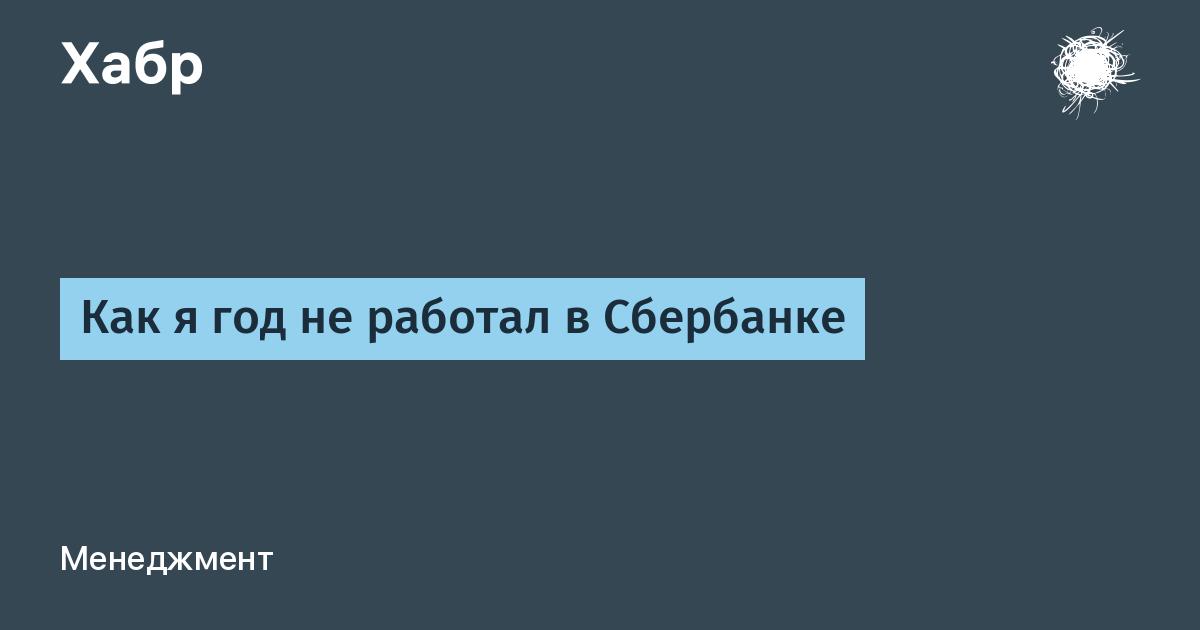 сбербанк график работы сегодня москва