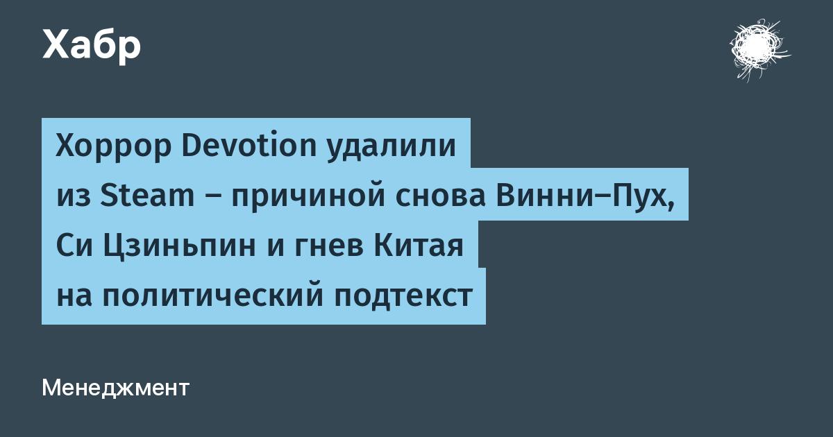 Хоррор Devotion удалили из Steam — причиной снова Винни-Пух, Си Цзиньпин и гнев Китая на политический подтекст / Habr