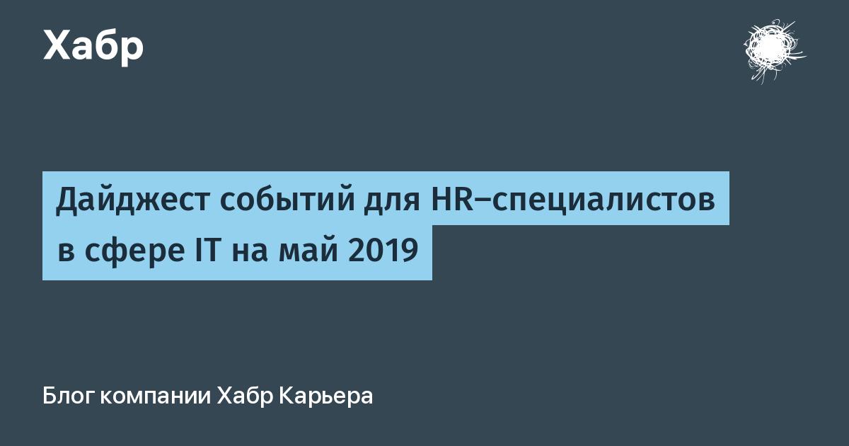 Дайджест событий для HR-специалистов в сфере IT на май 2019 / Блог компании Хабр Карьера / Хабр