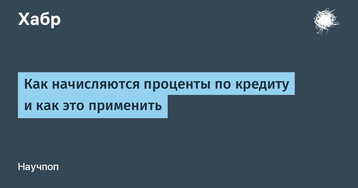 Взять кредит 100 миллионов рублей