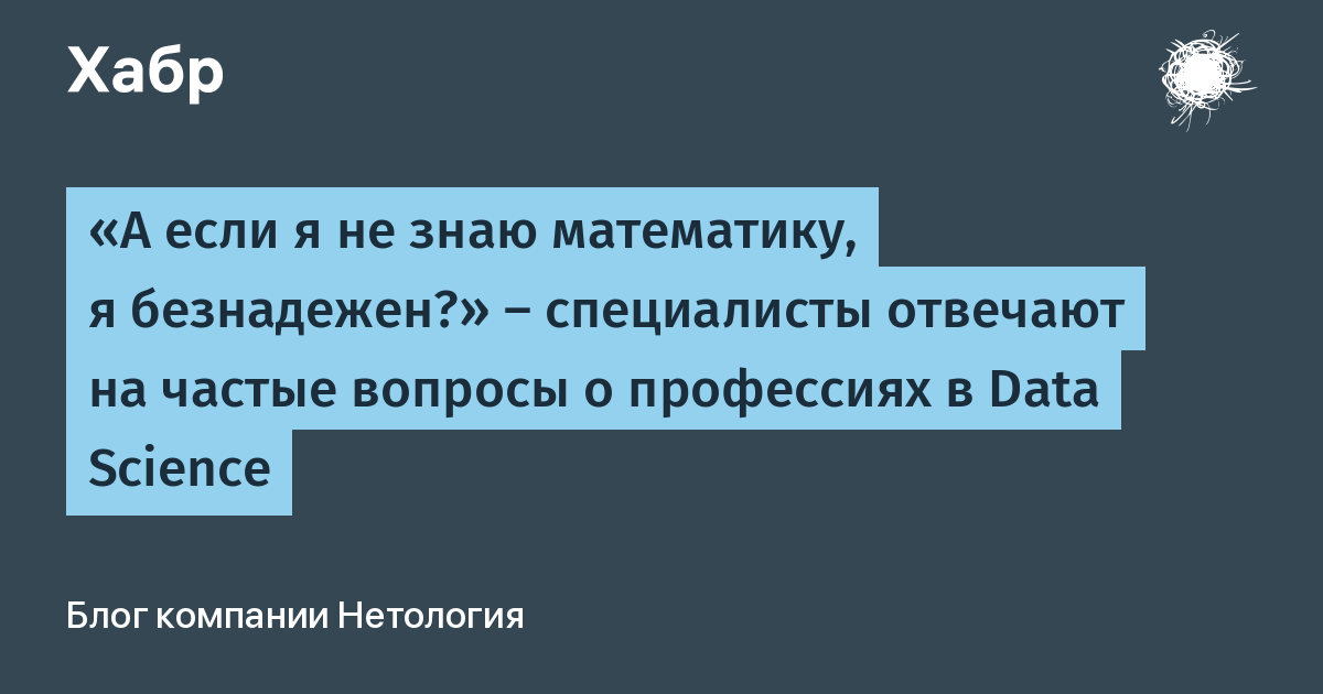 https://habr.com/ru/company/netologyru/blog/457494/