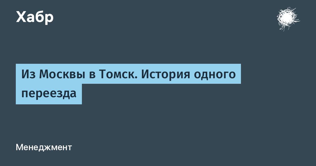 Выбираем район для покупки недвижимости в Томске