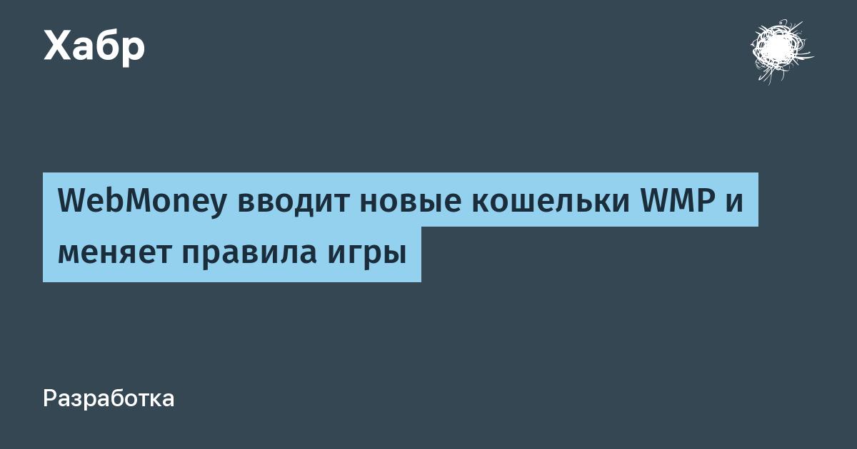 как войти в webmoney без телефона беларусбанк кредит на квартиру