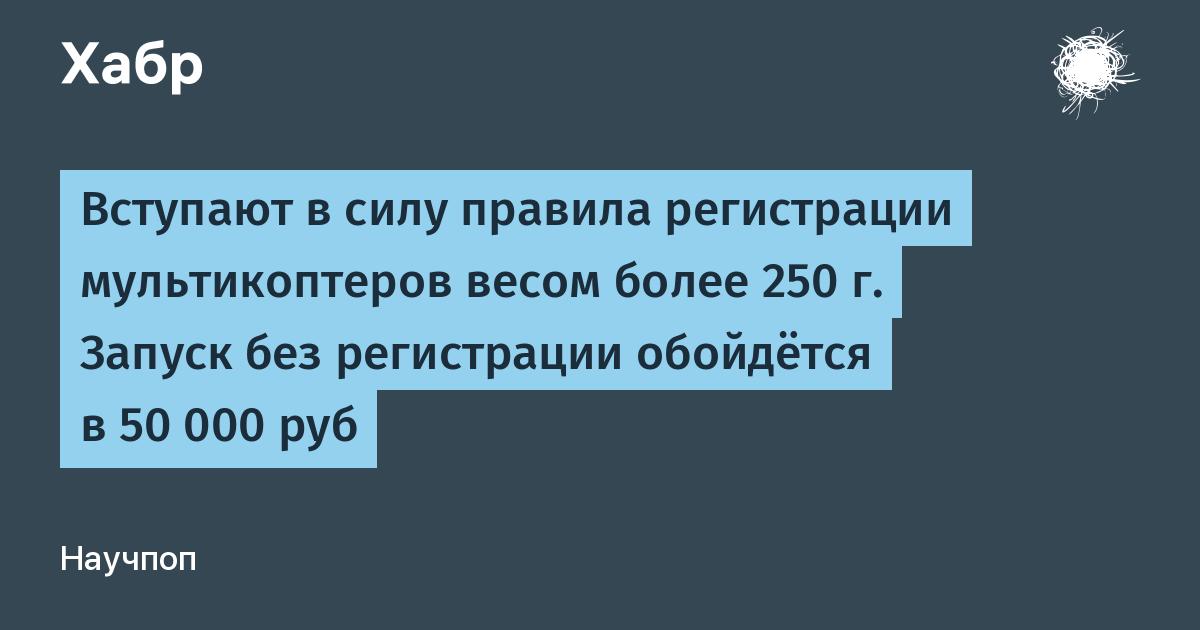 Закон о квадрокоптерах в россии