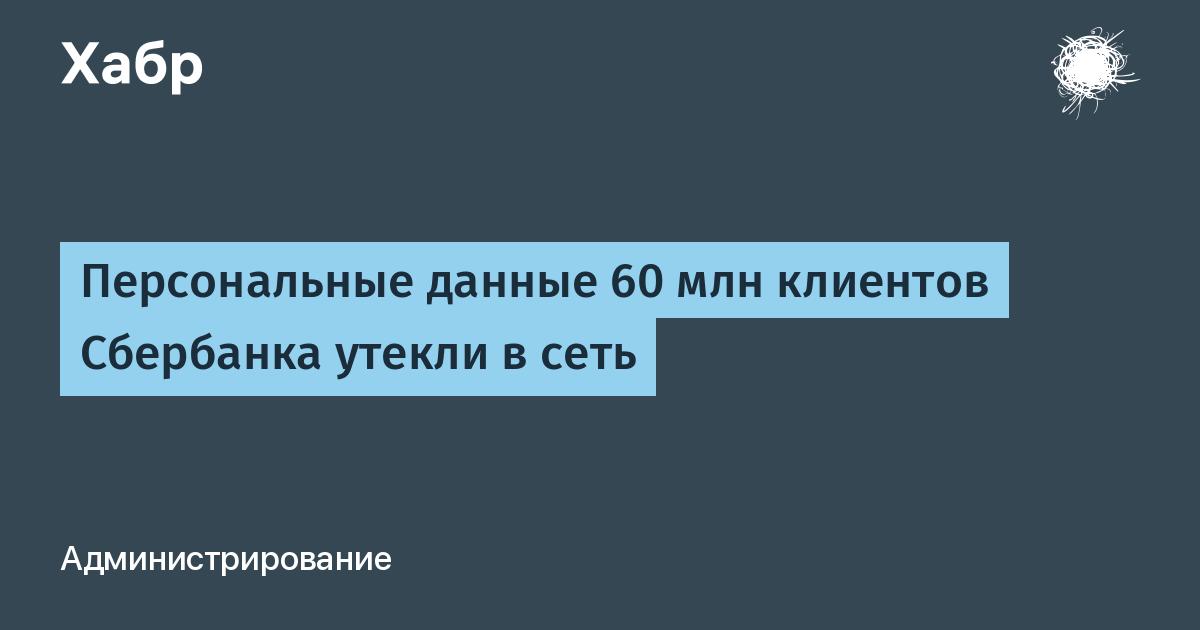 база данных клиентов сбербанка россии скачать бесплатно 80