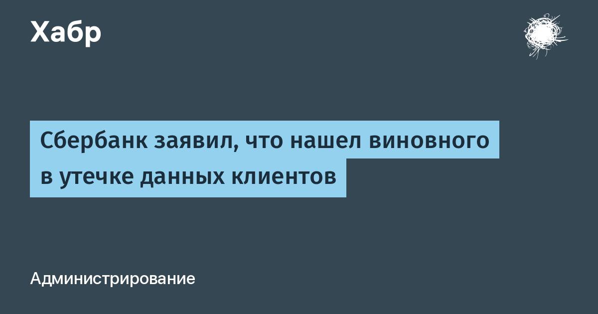 база данных клиентов сбербанка россии скачать бесплатно 90