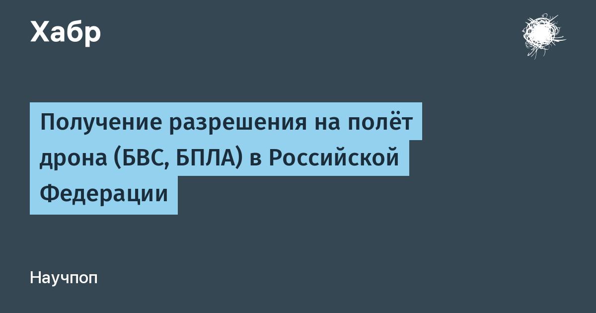 Регистрация квадрокоптеров в России в 2019 году