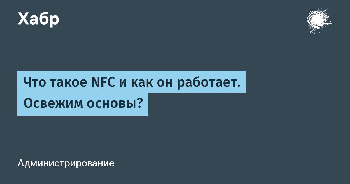 Что такое NFC и как он работает. Освежим основы?