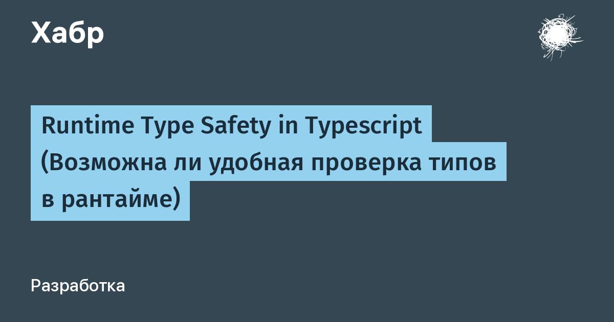 Runtime Type Safety in Typescript (Возможна ли удобная проверка типов в рантайме)