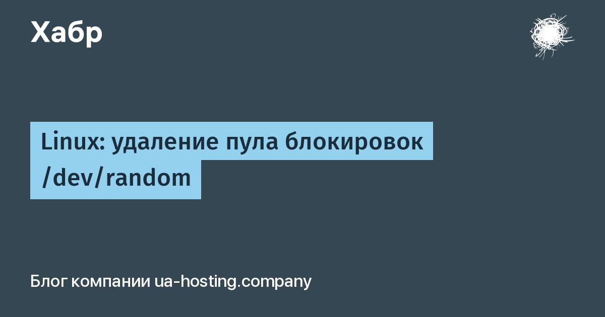 [Перевод] Linux: удаление пула блокировок /dev/random