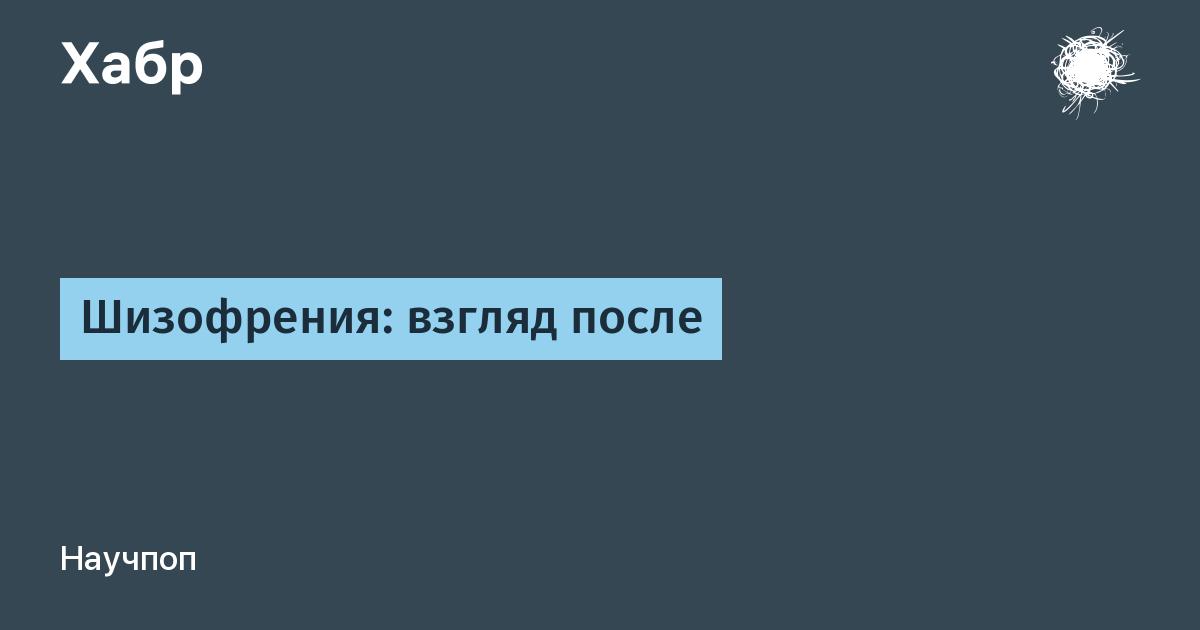 [Из песочницы] Шизофрения: взгляд после