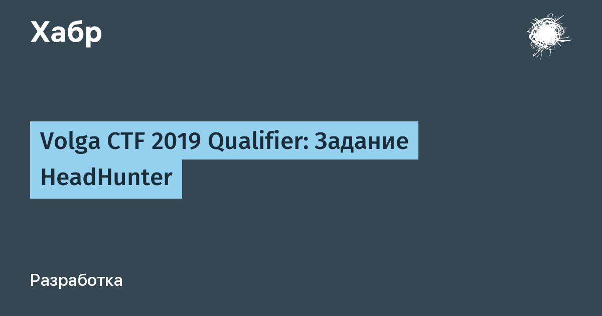 Volga CTF 2019 Qualifier: Задание HeadHunter / Хабр