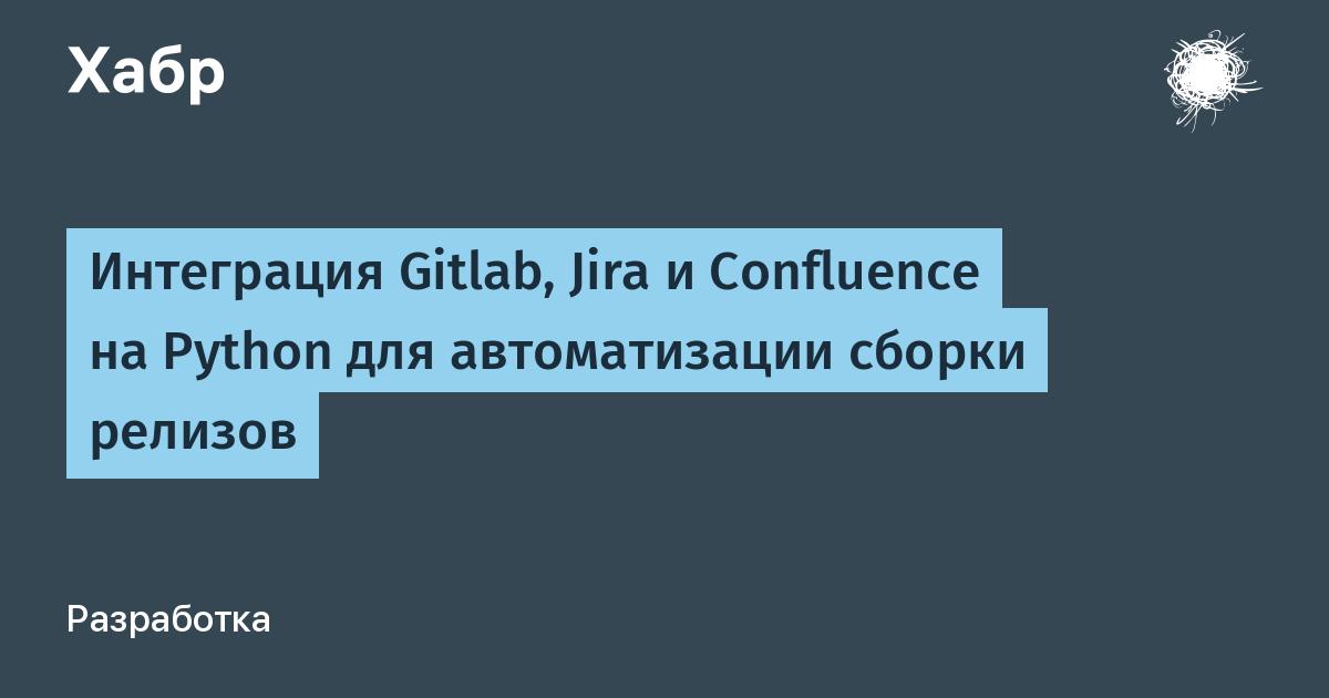 [Из песочницы] Интеграция Gitlab, Jira и Confluence на Python для автоматизации сборки релизов