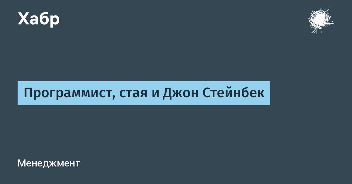 Программист, стая и Джон Стейнбек