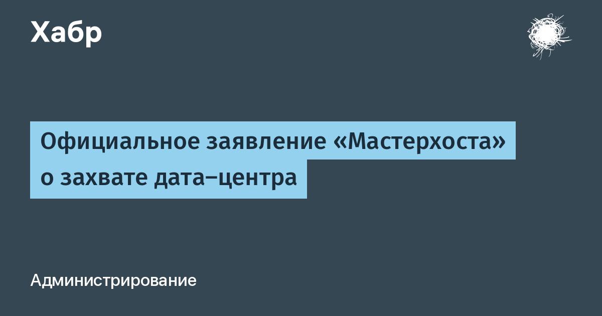 Официальное заявление «Мастерхоста» о захвате дата-центра