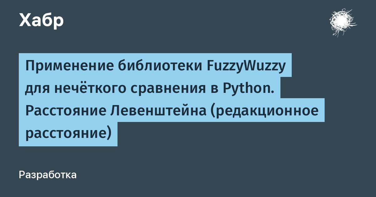 Применение библиотеки FuzzyWuzzy для нечёткого сравнения в Python. Расстояние Левенштейна (редакционное расстояние) / Хабр