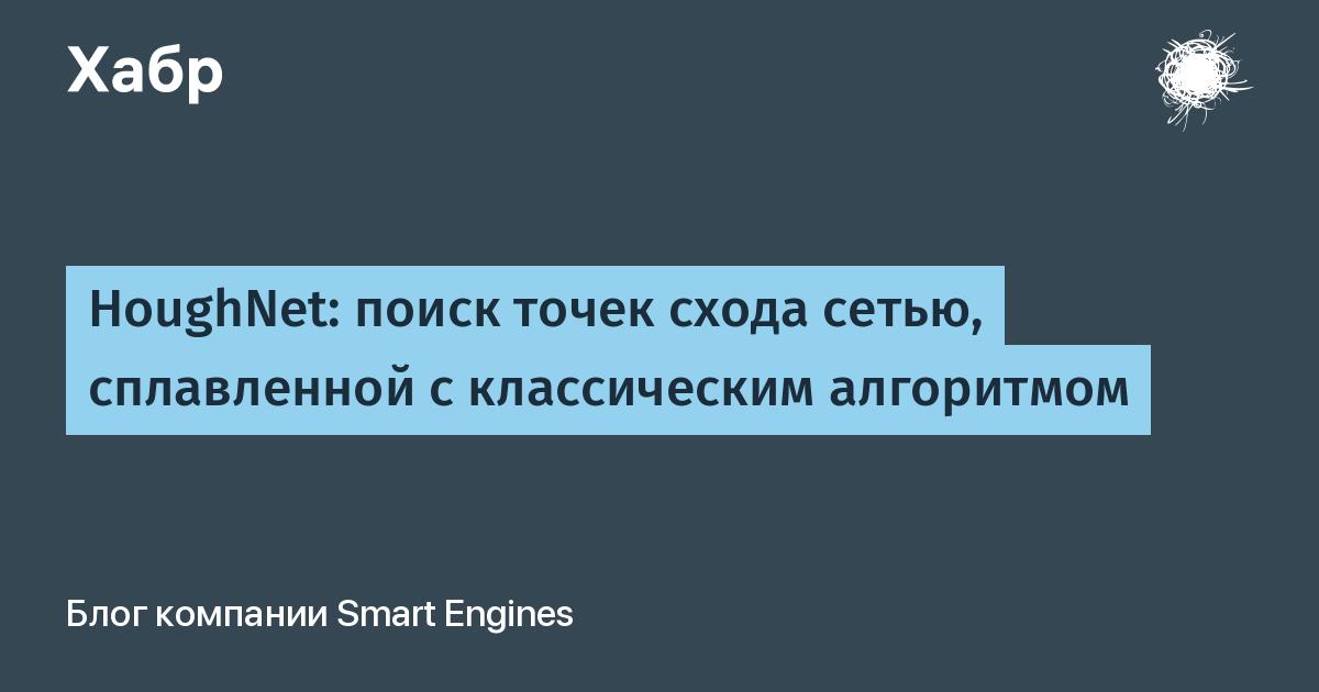 HoughNet: поиск точек схода сетью, сплавленной с классическим алгоритмом / Блог компании Smart Engines / Хабр