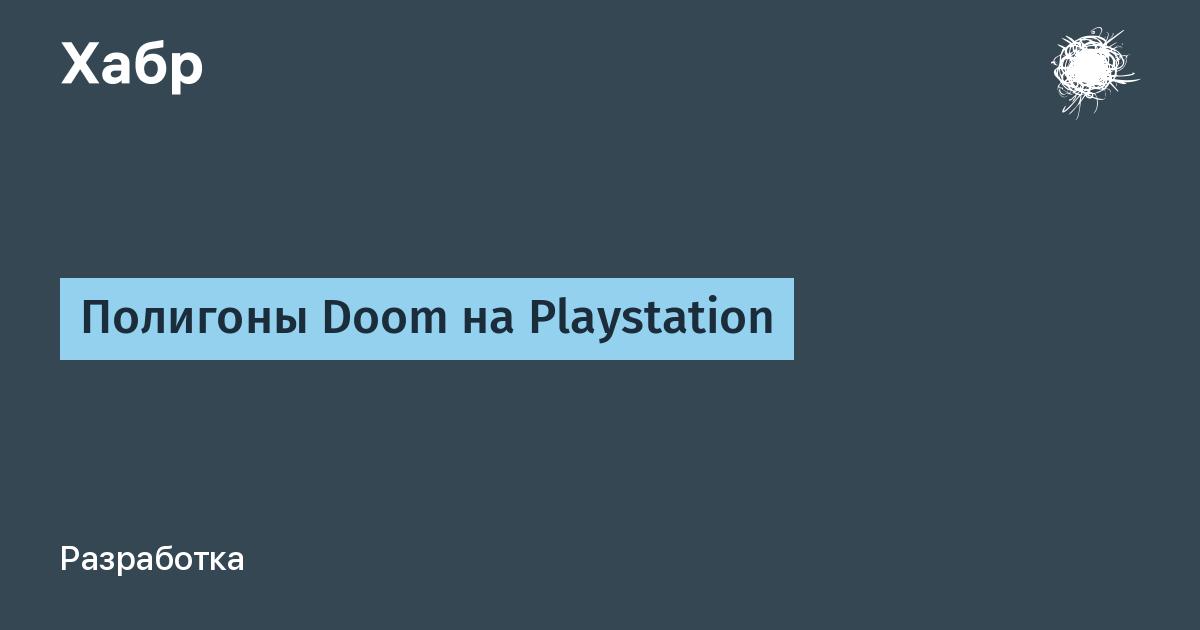 [Перевод] Полигоны Doom на Playstation