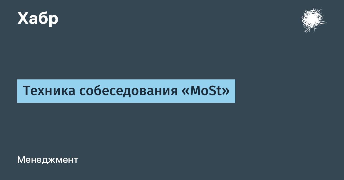Техника собеседования «MoSt» / Хабр