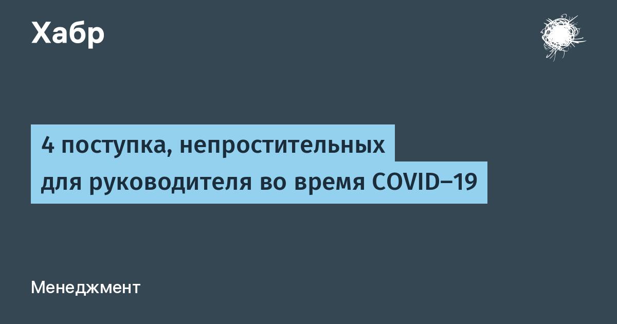 4 поступка, непростительных для руководителя во время COVID-19 / Хабр