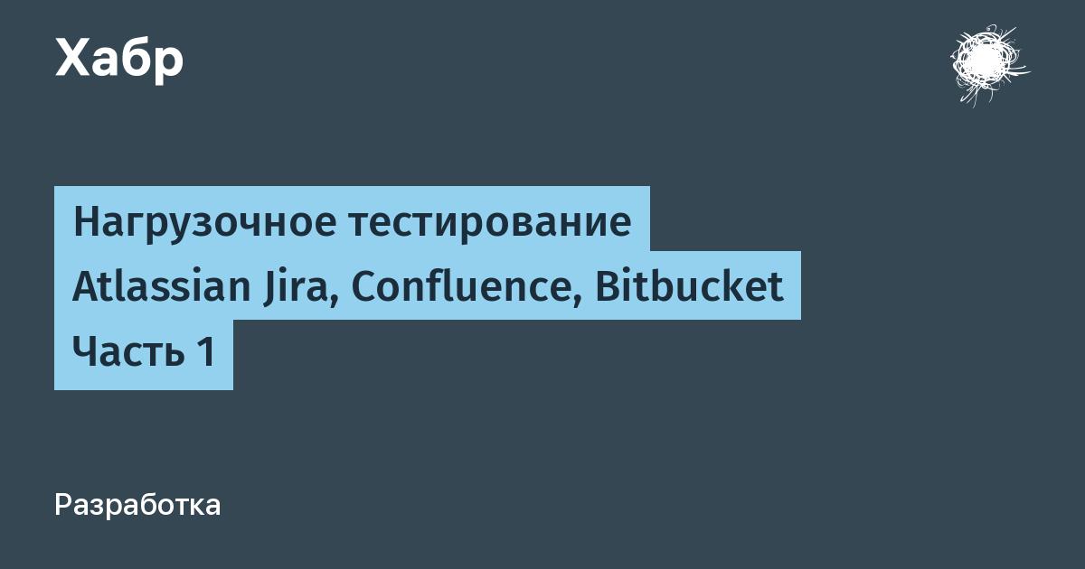 Нагрузочное тестирование Atlassian Jira, Confluence, Bitbucket Часть 1