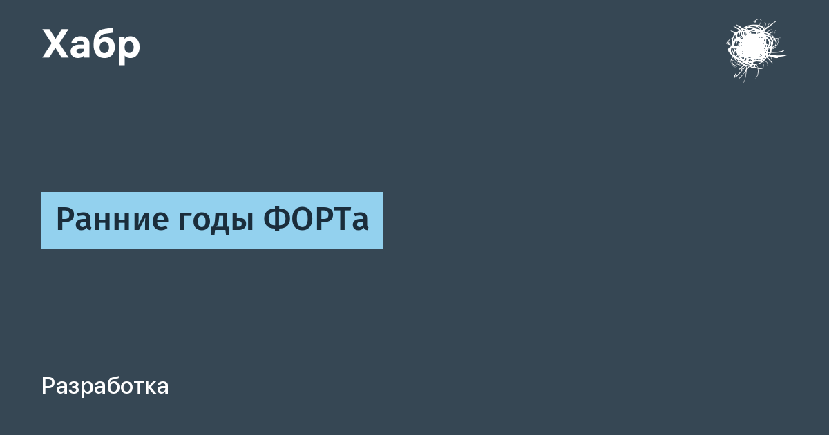 [Перевод] Ранние годы ФОРТа