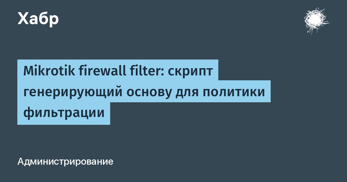 Mikrotik firewall filter: скрипт генерирующий основу для политики фильтрации