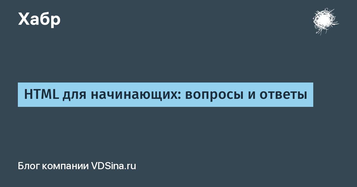 [Перевод] HTML для начинающих: вопросы и ответы
