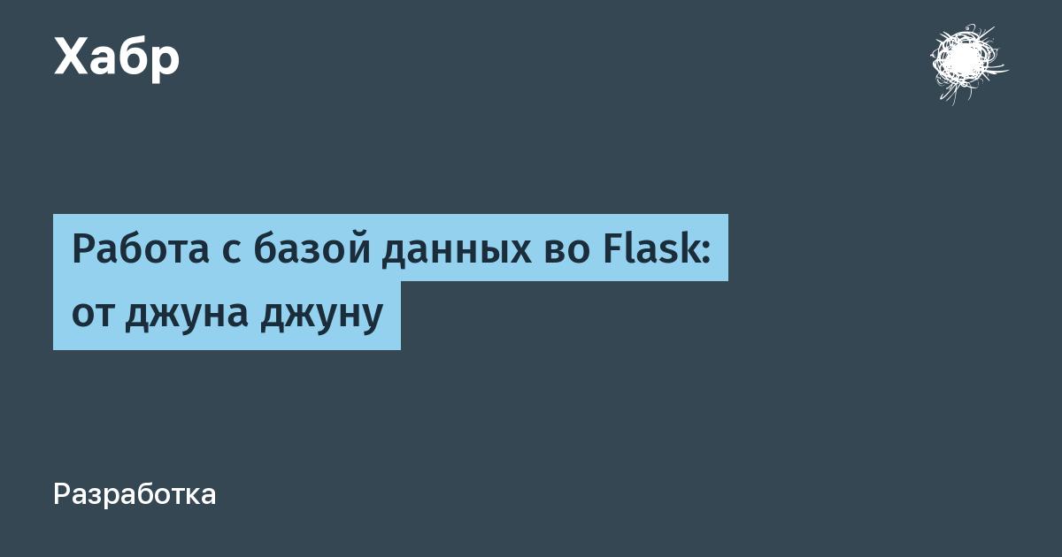 [Из песочницы] Работа с базой данных во Flask: от джуна джуну