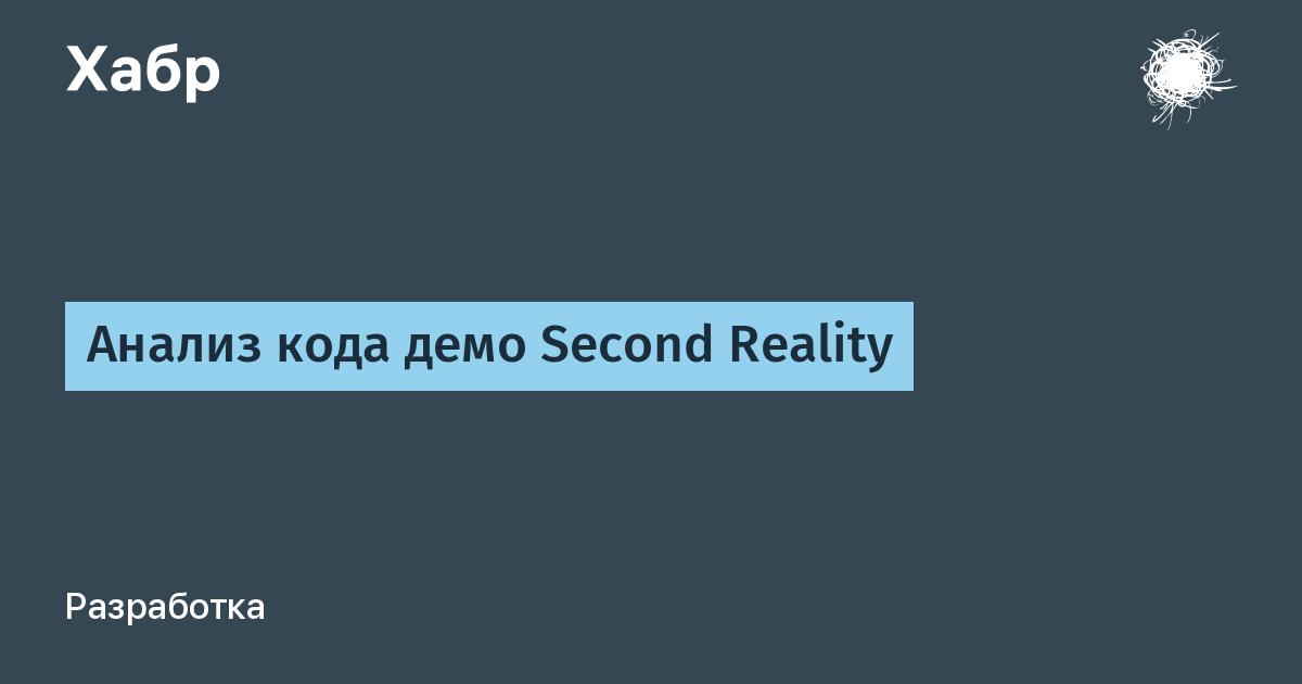[Перевод] Анализ кода демо Second Reality