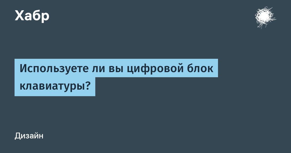 [Перевод] Используете ли вы цифровой блок клавиатуры?