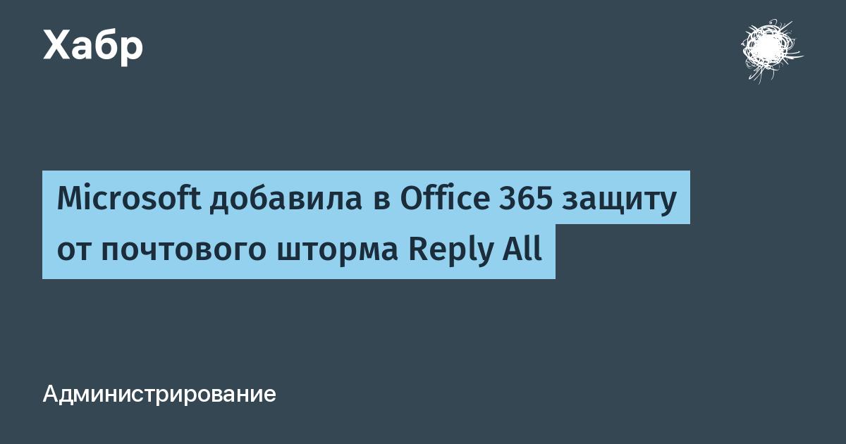 Microsoft добавила в Office 365 защиту от почтового шторма Reply All