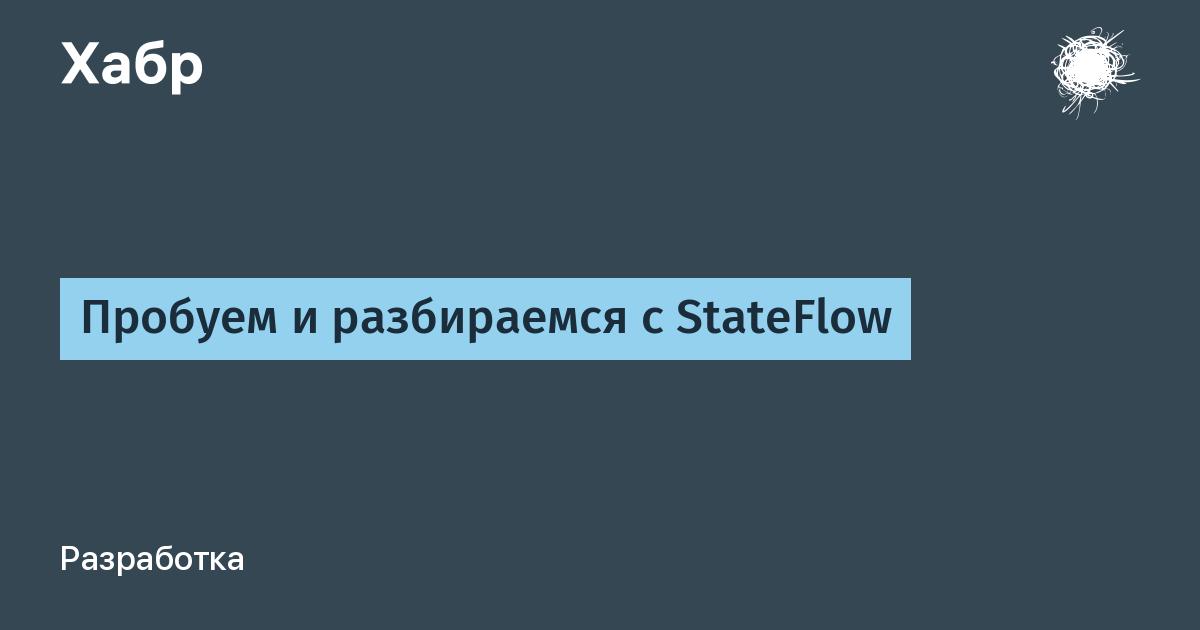 [recovery mode] Пробуем и разбираемся с StateFlow