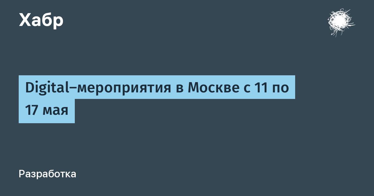 Digital-мероприятия в Москве c 11 по 17 мая