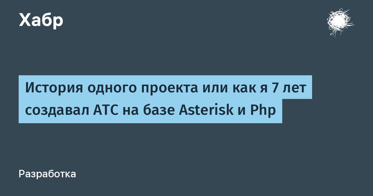 [Из песочницы] История одного проекта или как я 7 лет создавал АТС на базе Asterisk и Php