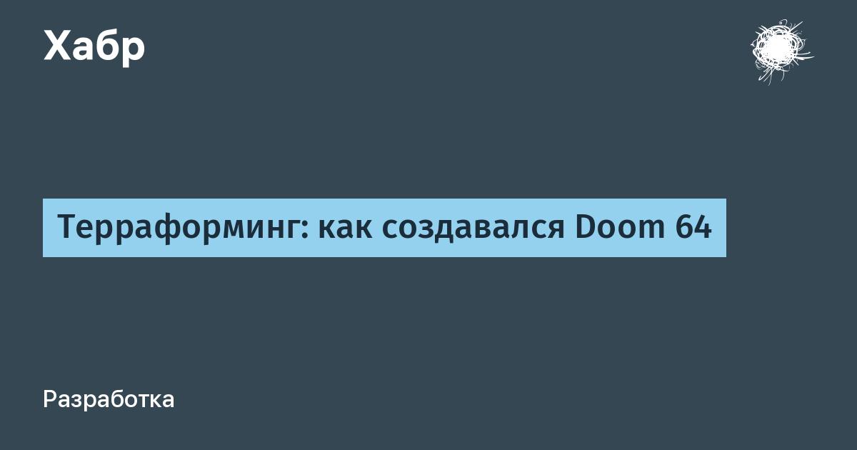 [Перевод] Терраформинг: как создавался Doom 64