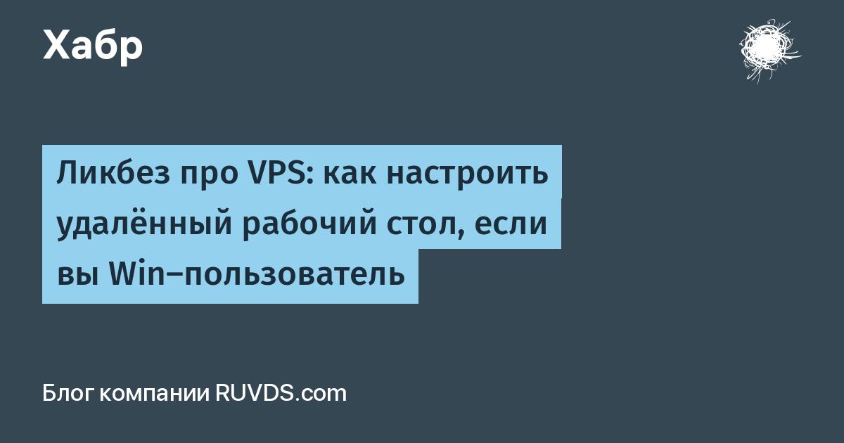 Ликбез про VPS: как настроить удалённый рабочий стол, если вы Win-пользователь