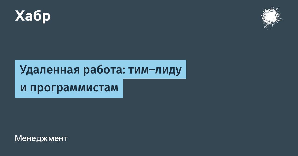 Вакансии удалённой работы язык россия фрилансером в италию
