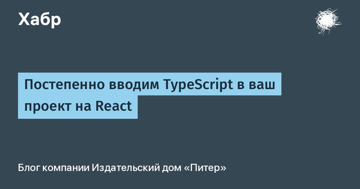 [Перевод] Постепенно вводим TypeScript в ваш проект на React