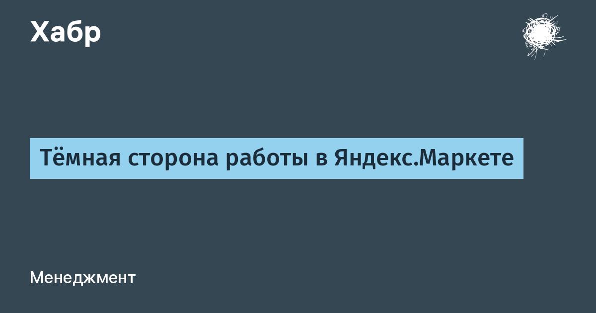 Тёмная сторона работы в Яндекс.Маркете