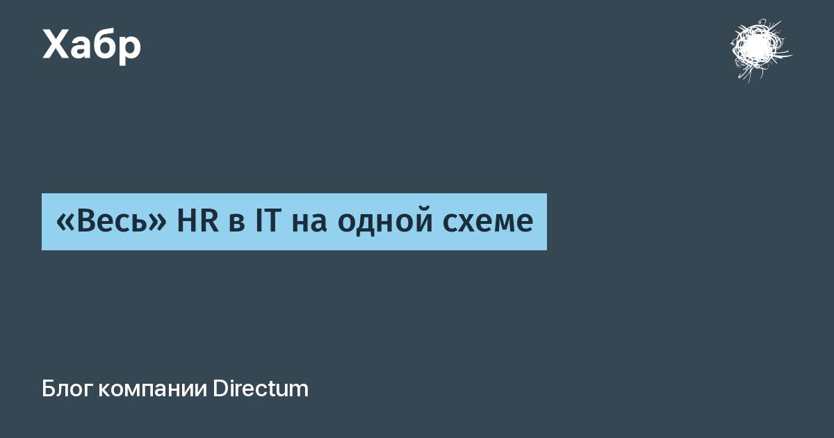«Весь» HR в IT на одной схеме / Блог компании Directum / Хабр