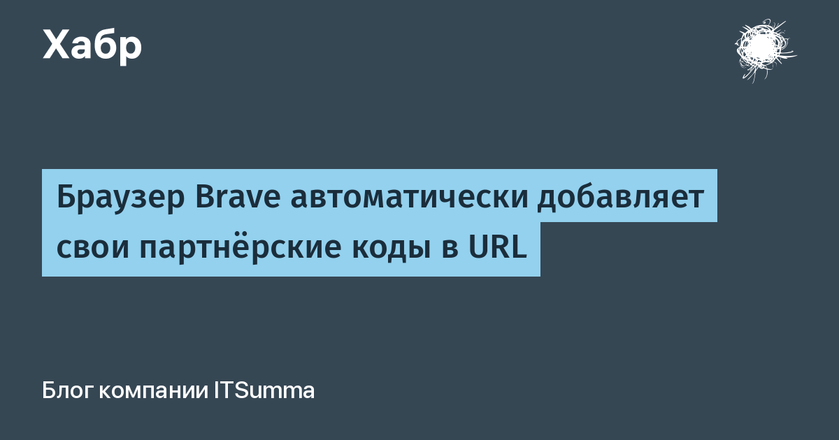 Браузер Brave автоматически добавляет свои партнёрские коды в URL