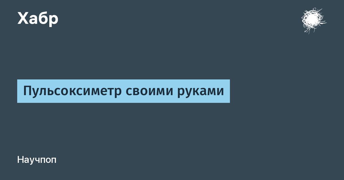 [Перевод] Пульсоксиметр своими руками