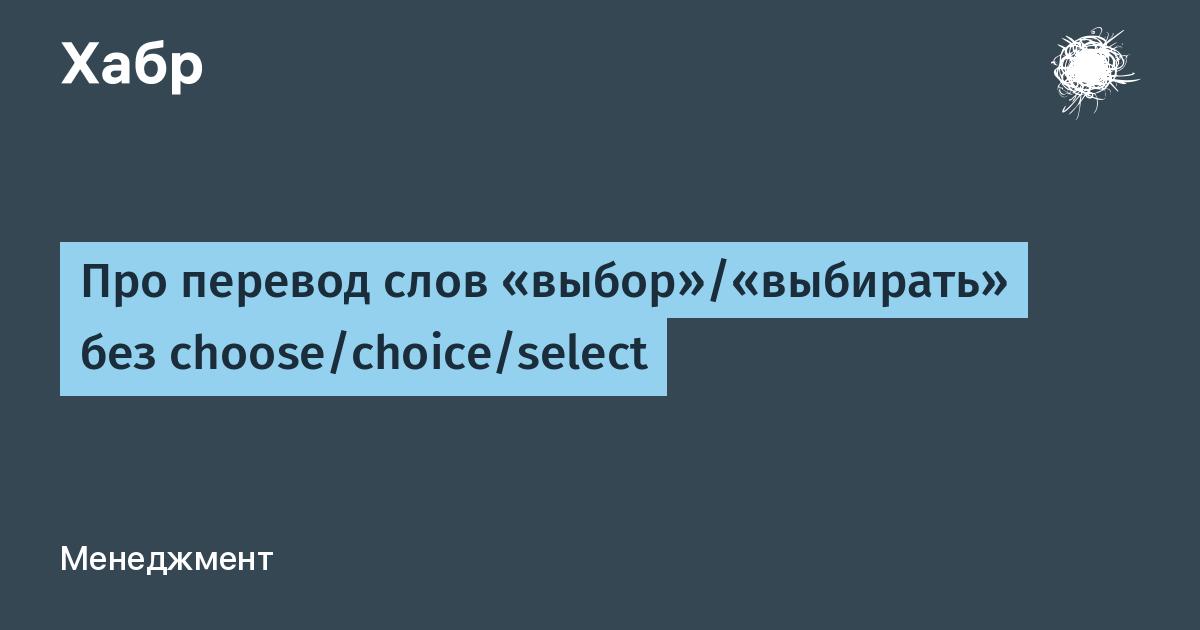 Про перевод слов «выбор»/«выбирать» без choose/choice/select