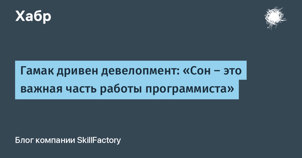 Гамак дривен девелопмент: «Сон — это важная часть работы программиста»