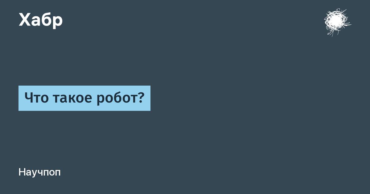 Что такое робот? / Хабр