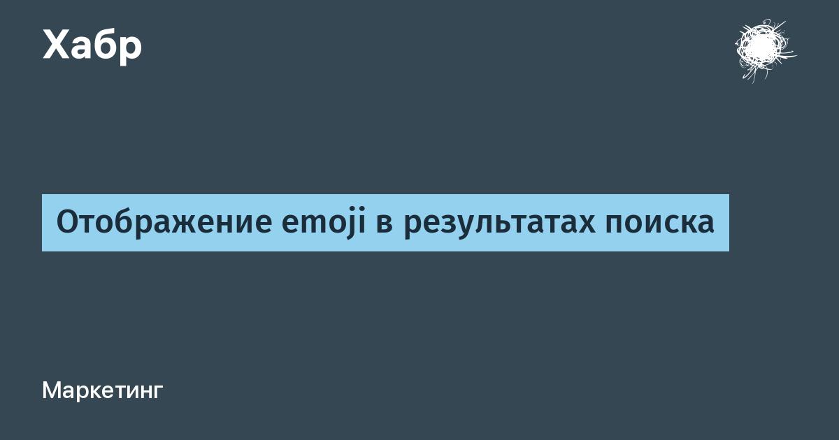 [Из песочницы] Отображение emoji в результатах поиска